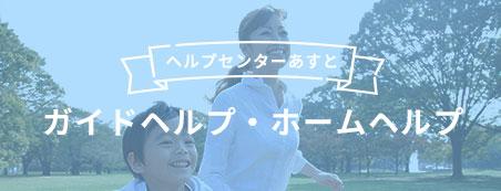 特定非営利活動法人ASTO(アスト)